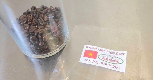 th IMG20191223095543 600x314 - 【コーヒー豆通販レビュー】ベトナム スマトラG1を飲んだ感想を述べる