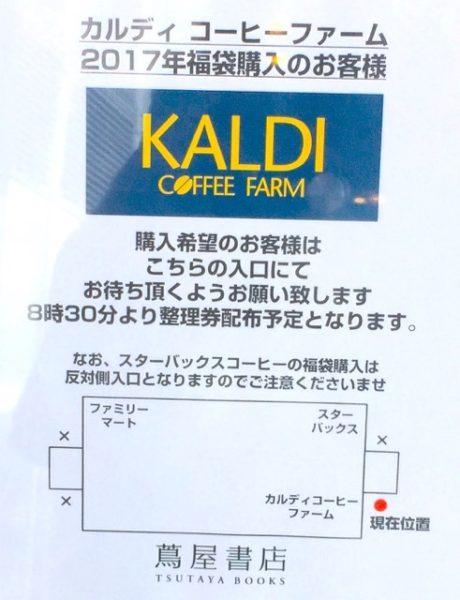 th IMG 9001 460x600 - カルディ福袋2020の中身はコーヒー、紅茶、食材など最大15点以上入っています