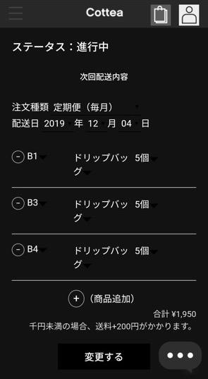 th Screenshot 2019 11 29 07 33 16 52 - Cottea(コッティ)コーヒー無料お試しセット3種類の正直な感想