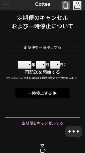 th Screenshot 2019 11 29 07 34 25 02 - Cottea(コッティ)コーヒー無料お試しセット3種類の正直な感想