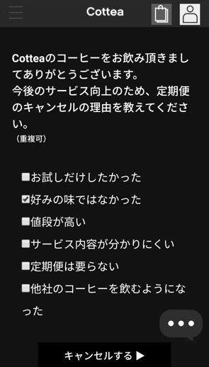 th Screenshot 2019 11 29 07 34 46 43 - Cottea(コッティ)コーヒー無料お試しセット3種類の正直な感想