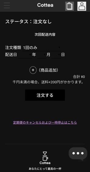 th Screenshot 2019 11 29 07 35 37 55 - Cottea(コッティ)コーヒー無料お試しセット3種類の正直な感想