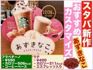 th azukinako warabimochi frappuccino latte 300x225 - 【スタバ新作】ナッティホワイトのカロリー・カスタマイズ3選