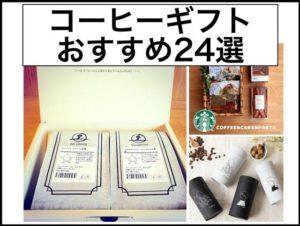 コーヒーギフトおすすめ人気24選【おしゃれ・高級・スタバなど各ジャンルまとめ】