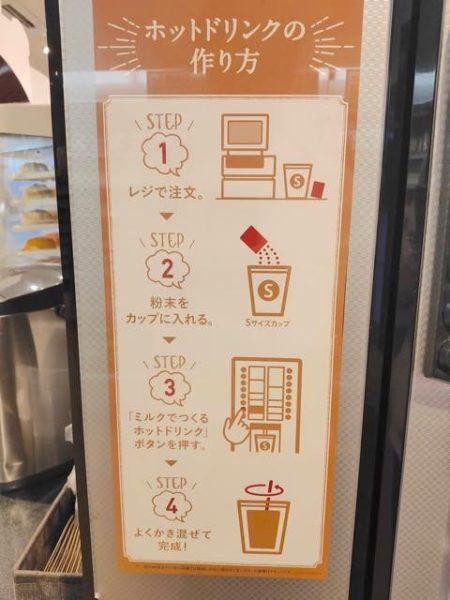 ファミマカフェ ドリンクの作り方