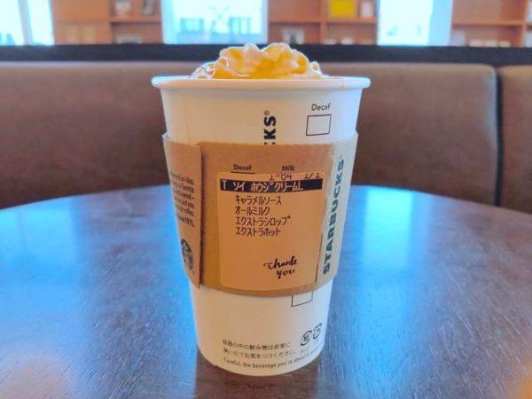 th hojicha cream frappuccino latte 19 600x450 - 【ほうじ茶クリームフラペチーノ&ラテ】絶品カスタマイズとカロリー