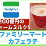 th th Family Mart cafeLatte3 150x150 - ファミマカフェのドリンクメニュー一覧|値段・カロリー・買い方・感想