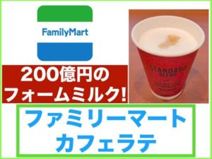 th th Family Mart cafeLatte3 300x225 - ローソン新作【エスプレッソアフォガート】飲んだ感想を正直に述べる
