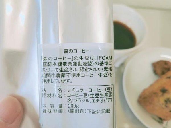 th IMG202005041334591 600x450 - スタバのスコーンを自宅で再現【レシピ付】相性が良いコーヒーも!