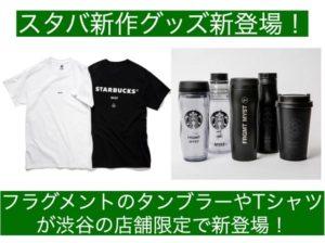 【スタバ新作グッズ】フラグメントのタンブラーやTシャツが店舗限定で新登場!