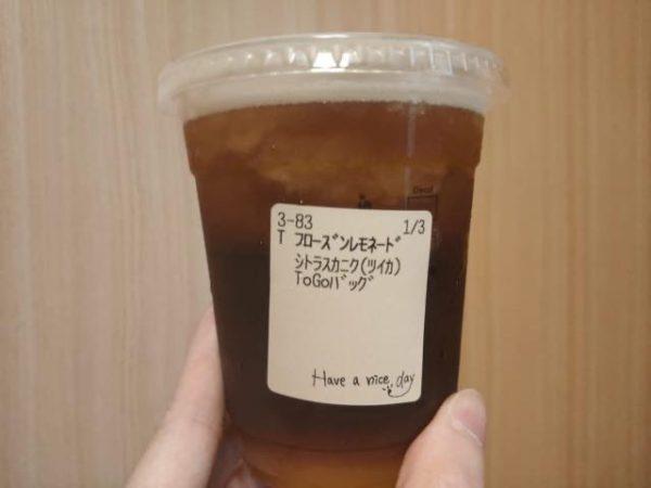 Cold Brew Coffee Frozen Lemonade6 600x450 - スタバ新作コーヒーフローズンレモネードのカロリー・カスタマイズ