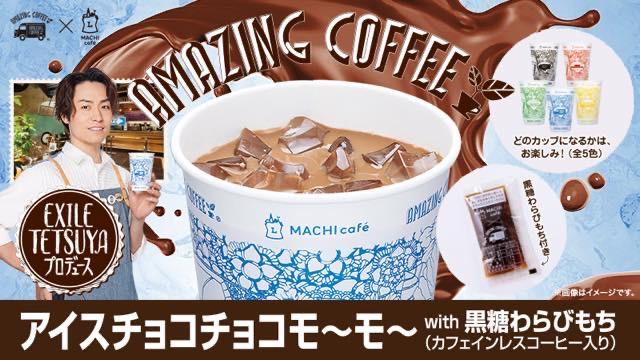 th 20200721 amazingcoffee g - ローソン【アイスチョコモ~モ黒糖わらびもち】飲んだ正直な感想を述べる