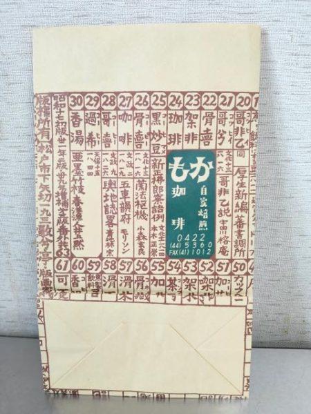 th Tsuruoka Coffea36 450x600 - 【山形・鶴岡】コフィアのコーヒー豆5種類を飲んだ正直な感想を述べる