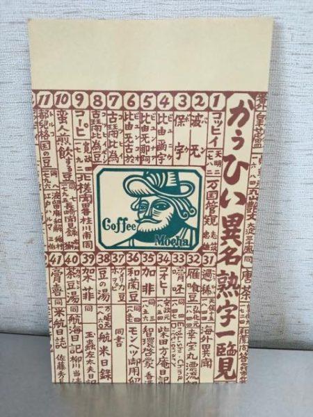th Tsuruoka Coffea37 450x600 - 【山形・鶴岡】コフィアのコーヒー豆5種類を飲んだ正直な感想を述べる