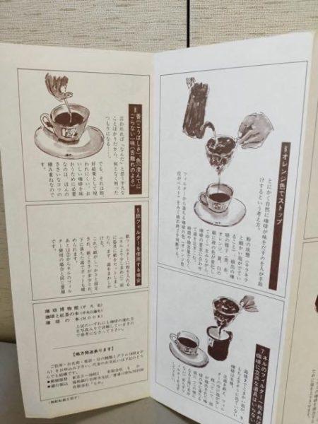 th Tsuruoka Coffea38 450x600 - 【山形・鶴岡】コフィアのコーヒー豆5種類を飲んだ正直な感想を述べる