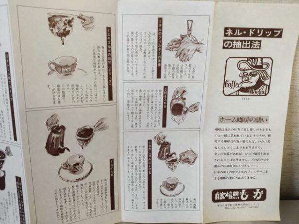 th Tsuruoka Coffea39 600x450 - 【山形・鶴岡】コフィアのコーヒー豆5種類を飲んだ正直な感想を述べる
