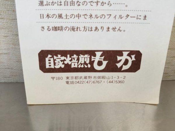 th Tsuruoka Coffea40 600x450 - 【山形・鶴岡】コフィアのコーヒー豆5種類を飲んだ正直な感想を述べる