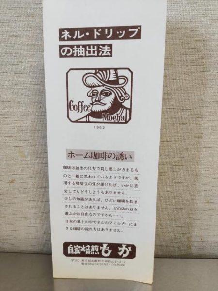 th Tsuruoka Coffea41 450x600 - 【山形・鶴岡】コフィアのコーヒー豆5種類を飲んだ正直な感想を述べる
