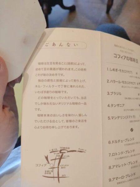 th Tsuruoka Coffea50 450x600 - 【山形・鶴岡】コフィアのコーヒー豆5種類を飲んだ正直な感想を述べる