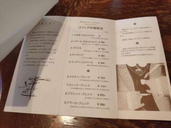 th Tsuruoka Coffea51 600x450 - 【山形・鶴岡】コフィアのコーヒー豆5種類を飲んだ正直な感想を述べる