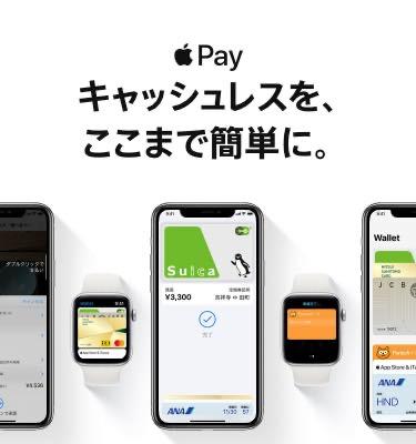 スタバカード Apple Pay