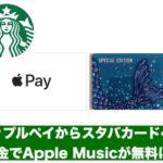 アップルペイからスタバカードへの入金でApple Music無料に
