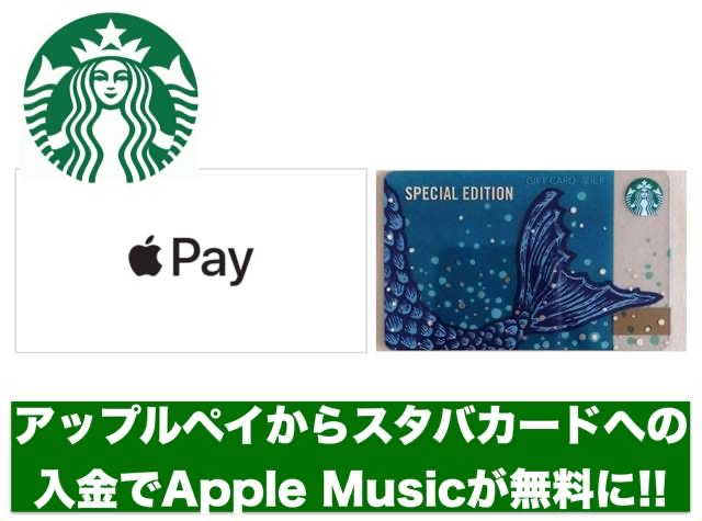 スタバ カード apple pay
