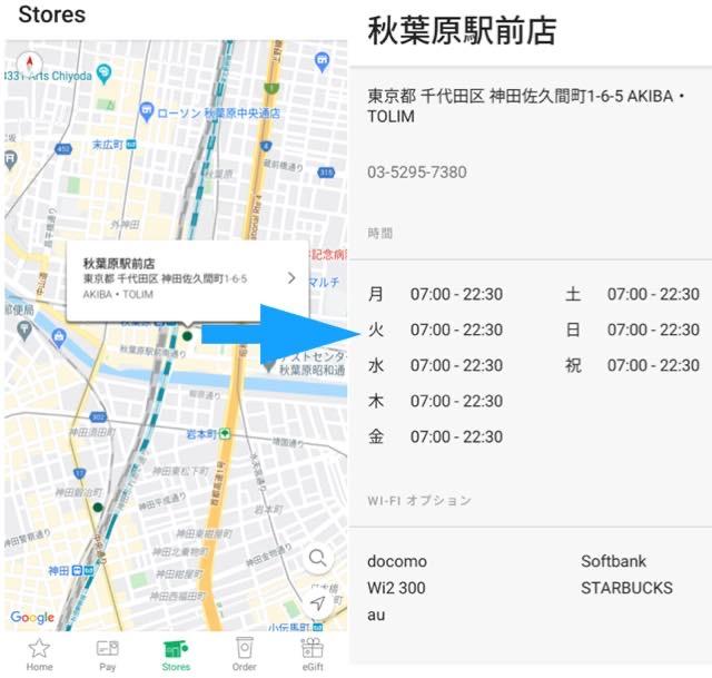 スタバ店舗探しや開店時間を調べる便利な方法