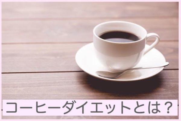 a8ee5877a68f01b3d8be93b503004b22 600x403 - コーヒーダイエットは本気で痩せる|減量効果と結果をブログで公開