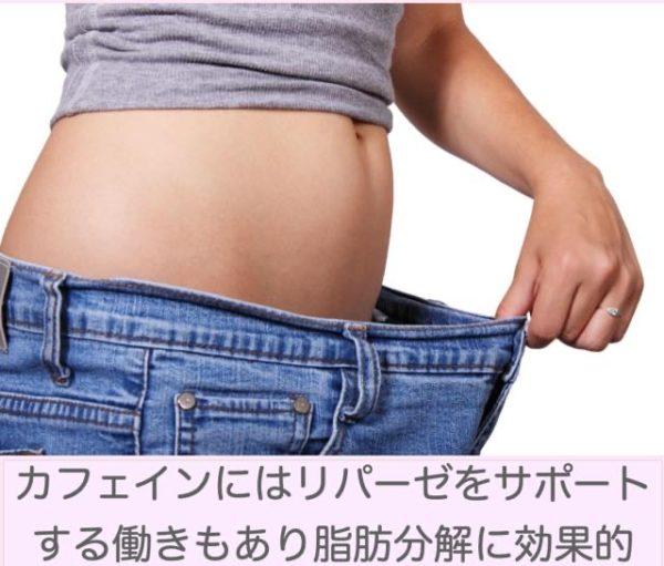 c1339f639a81616c0ba51882dae9d3ad 600x511 - コーヒーダイエットは本気で痩せる|減量効果と結果をブログで公開
