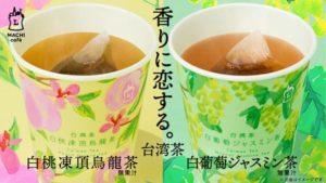ローソン台湾茶|白葡萄ジャスミン茶&白桃凍頂烏龍茶の感想とカロリー