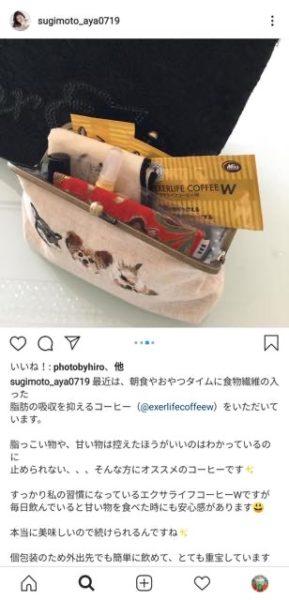 エクサライフコーヒー 杉本彩