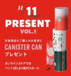 スタバのホリデー2020キャニスター缶が11月1日から貰える