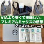 20201209Starbucks Premium Mix 150x150 -