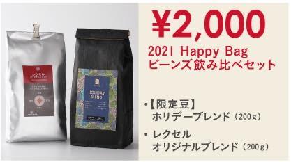 461e5c0b5d939a44468271ad36dc80d6 - カフェレクセル福袋2021の中身や値段|キッピスのバッグとミニボトル付き