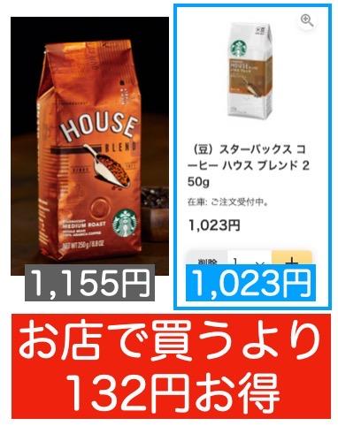 48143381156672caa43f4ac91d386944 - スタバのプレミアムミックスが美味しくてVIAよりお得!コーヒーもお店より安い