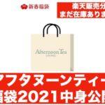 アフタヌーンティー 2021福袋
