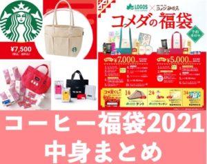 コーヒー福袋2021まとめ|スタバ・タリーズ・コメダ・カルディ等の情報を掲載