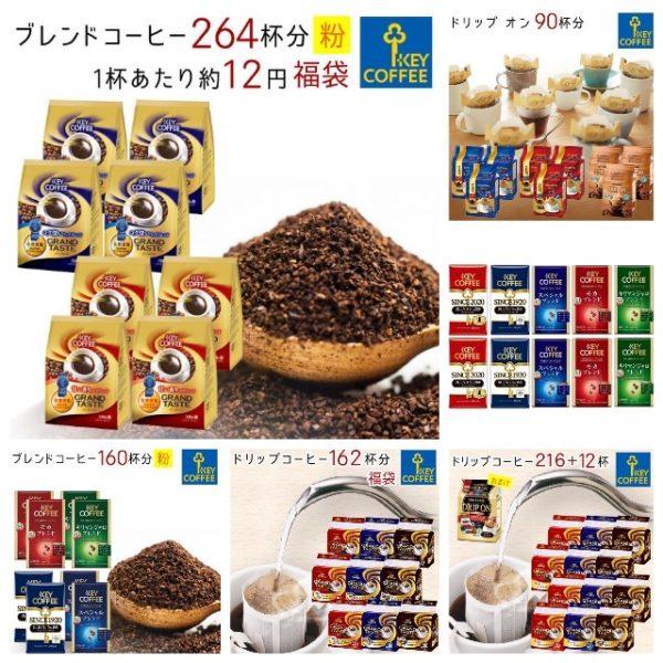 Key coffee lucky bag 2021 600x600 - キーコーヒー福袋2021がお得すぎ。1杯12円の激安コーヒー福袋