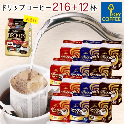 Key coffee lucky bag 2021 2 - キーコーヒー福袋2021がお得すぎ。1杯12円の激安コーヒー福袋