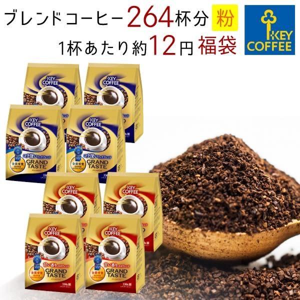 Key coffee lucky bag 2021 4 600x600 - キーコーヒー福袋2021がお得すぎ。1杯12円の激安コーヒー福袋