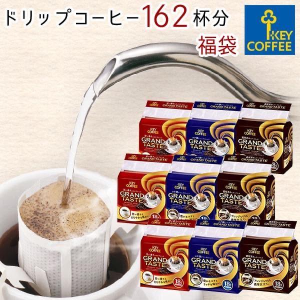 Key coffee lucky bag 2021 5 600x600 - キーコーヒー福袋2021がお得すぎ。1杯12円の激安コーヒー福袋
