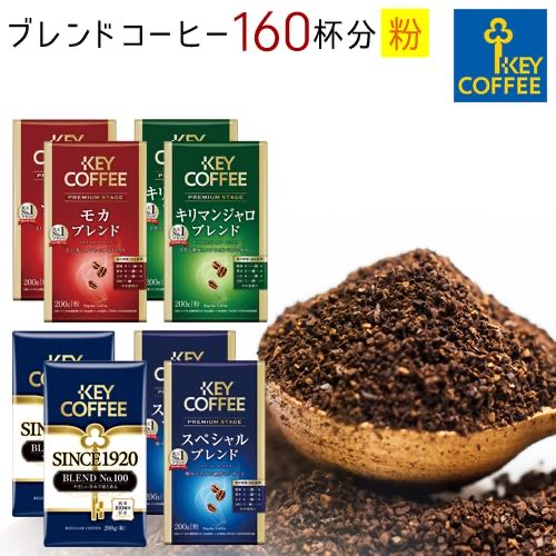 Key coffee lucky bag 2021 6 - キーコーヒー福袋2021がお得すぎ。1杯12円の激安コーヒー福袋