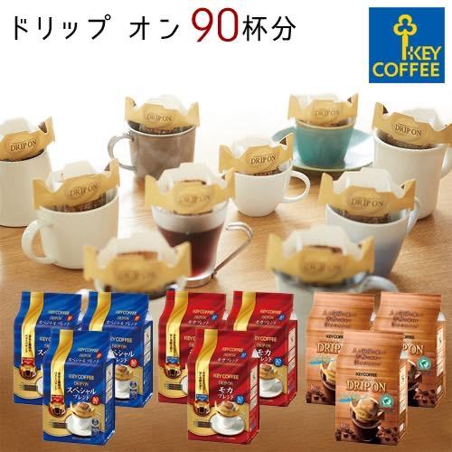 Key coffee lucky bag 2021 7 - キーコーヒー福袋2021がお得すぎ。1杯12円の激安コーヒー福袋