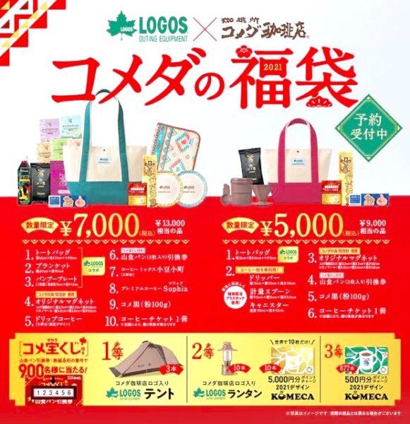 Komeda Coffee Lucky Bag 20211 581x600 - コメダ珈琲の福袋2021予約期間や方法・販売期間・中身を公開