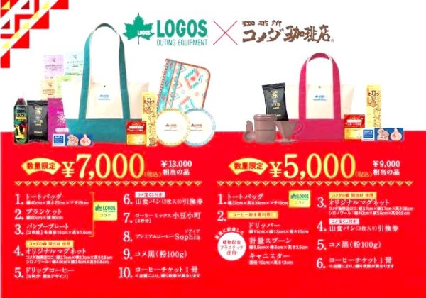 Komeda Coffee Lucky Bag 20213 600x420 - コメダ珈琲の福袋2021予約期間や方法・販売期間・中身を公開