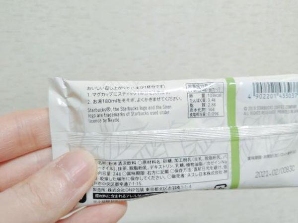 Starbucks Premium Mix14 600x450 - スタバのプレミアムミックスが美味しくてVIAよりお得!コーヒーもお店より安い