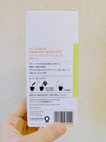 Starbucks Premium Mix16 450x600 - スタバのプレミアムミックスが美味しくてVIAよりお得!コーヒーもお店より安い