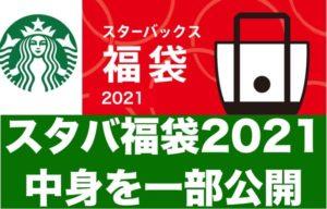 Starbucks lucky bag 2021 300x192 - コーヒー福袋2021まとめ|スタバ・タリーズ・コメダ・カルディ等の情報を掲載