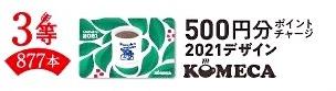a8e58630886a1a0028040b1f92a7a6e4 - コメダ珈琲の福袋2021予約期間や方法・販売期間・中身を公開